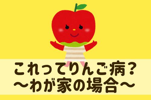 りんご病体験談