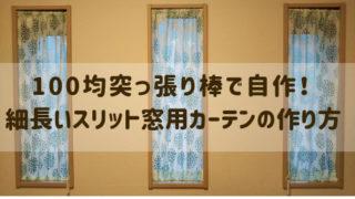 100均突っ張り棒で自作!細長いスリット窓用カーテンの作り方