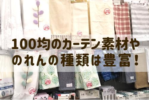 100均のカーテン素材やのれんの種類は豊富