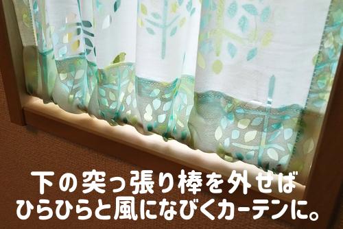 100均で自作した細長い窓用のカーテン