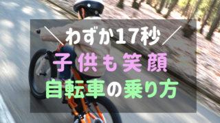 子供の自転車の練習