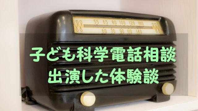 子供科学電話相談のラジオ